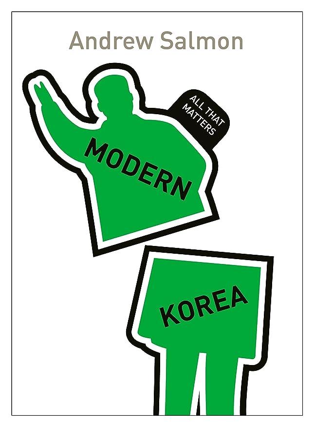飲料トレッドパッチModern Korea: All That Matters (English Edition)