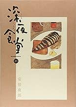 深夜食堂 (20) (ビッグコミックススペシャル)