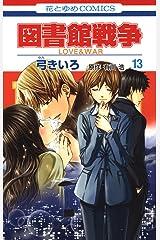 図書館戦争 LOVE&WAR 13 (花とゆめコミックス) Kindle版