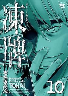 凍牌(とうはい)-裏レート麻雀闘牌録-(10) (ヤングチャンピオン・コミックス)