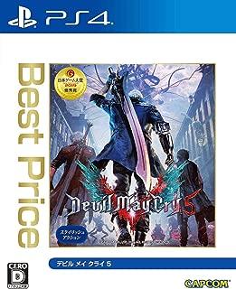 Devil May Cry 5 Best Price (【予約特典】レッドオーブ×100,000 同梱)