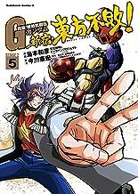 超級!機動武闘伝Gガンダム 新宿・東方不敗!(5) (角川コミックス・エース)