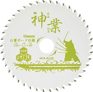 BIGMAN(ビッグマン) 神業チップソー 125mm  石膏ボード用(石こうボード、化粧ボード、ラスボード、吸音ボード) BCS-B125