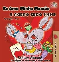 Eu Amo Minha Mamãe: I Love My Mom - Portuguese Russian