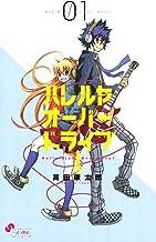 表紙: ハレルヤオーバードライブ!(1) (ゲッサン少年サンデーコミックス) | 高田康太郎