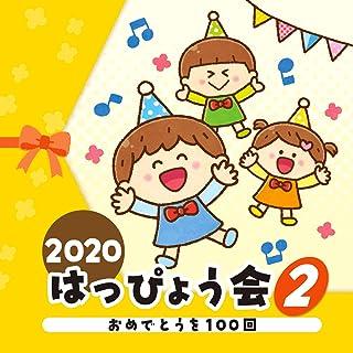 2020 はっぴょう会(2) おめでとうを100回