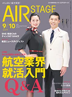 AIR STAGE (エア ステージ) 2021年9・10月 合併号