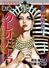 表紙: 世界女帝列伝 クレオパトラ 1   叶 精作