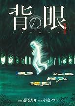 表紙: 背の眼 (1) (バーズコミックス) | 小池ノクト