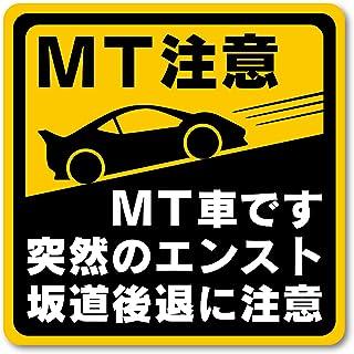 マニュアル車 MT注意ステッカー【耐水シール】MT車です 突然のエンスト 坂道後退に注意(MT注意 12.2×12.2cm)