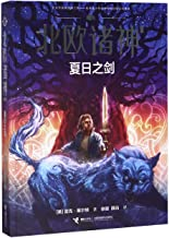 The Sword of Summer (Magnus Chase and the Gods of Asgard Series #1) (Chinese Edition)