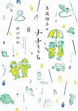 看護助手のナナちゃん(8) (ビッグコミックススペシャル)