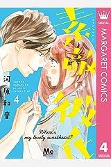 素敵な彼氏 4 (マーガレットコミックスDIGITAL) Kindle版