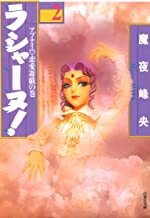 表紙: ラシャーヌ! 2 (白泉社文庫) | 魔夜峰央