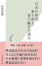 表紙: 日本の鉄道 乗り換え・乗り継ぎの達人 (光文社新書) | 所澤 秀樹