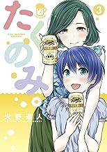 表紙: たくのみ。(3) (裏少年サンデーコミックス) | 火野遥人