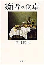 表紙: 痴者の食卓 | 西村 賢太