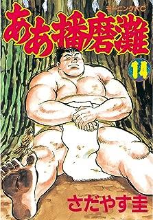 ああ播磨灘(14) (モーニングコミックス)