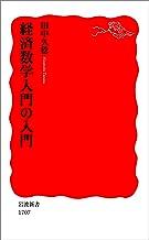 表紙: 経済数学入門の入門 (岩波新書) | 田中 久稔