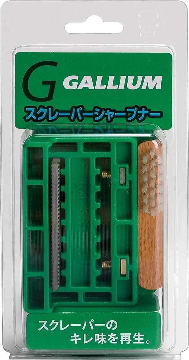 ミリメートル無臭ミキサーガリウム(GALLIUM) スクレーパーシャープナー IA0005 IA0005