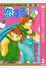 恋する1/4 2 (マーガレットコミックスDIGITAL) Kindle版