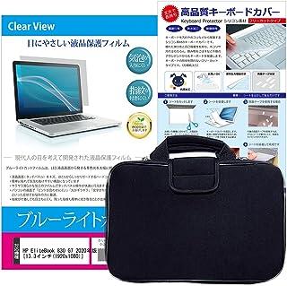 メディアカバーマーケット HP EliteBook 830 G7 2020年版 [13.3インチ(1920x1080)] 機種で使える【衝撃吸収バッグ と ブルーライトカット液晶保護フィルム と シリコンキーボードカバー の3点セット】