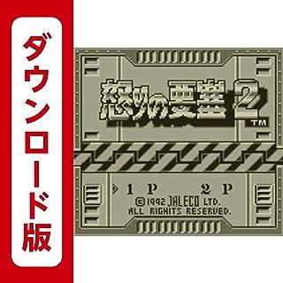 怒りの要塞2 [3DSで遊べるゲームボーイソフト][オンラインコード]