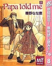 Papa told me【期間限定無料】 8 (マーガレットコミックスDIGITAL)