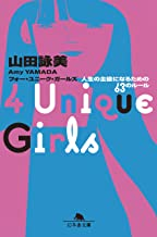 表紙: 4 Unique Girls 人生の主役になるための63のルール (幻冬舎文庫) | 山田詠美
