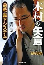 表紙: 木村の矢倉 急戦・森下システム | 木村 一基