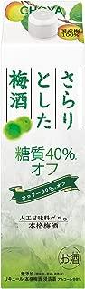 チョーヤ さらりとした梅酒 糖質40% オフ [ 1000ml ]