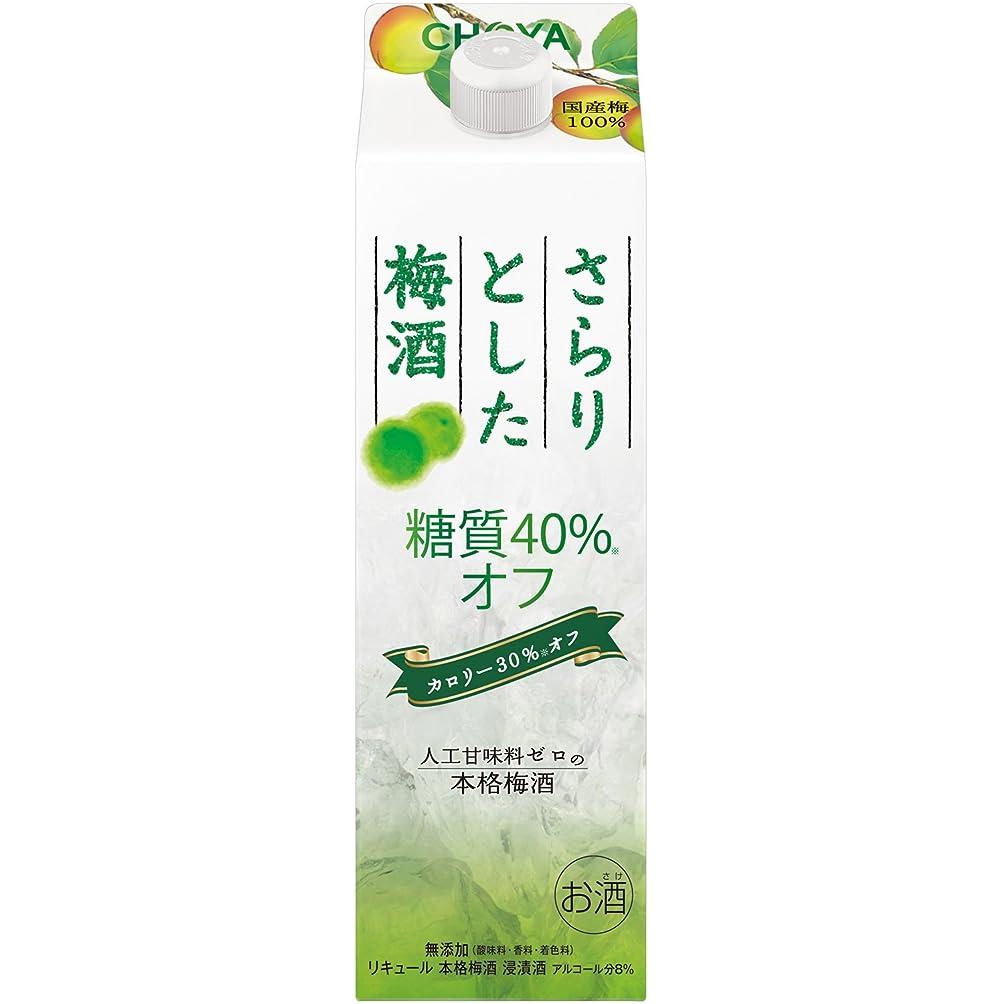 男らしい釈義コンパスチョーヤ さらりとした梅酒 糖質40% オフ [ 1000ml ]