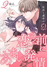 表紙: 恋する前に、あまい発情。 ~社長と運命のオメガ~(2) (e乙蜜コミックス) | ゆん