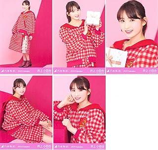 乃木坂46 WebShop限定 2019年2月個別生写真5枚セット バレンタイン 井上小百合...