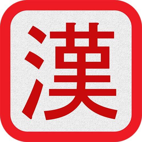 Kanji - Read and Write