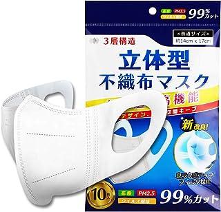 3D立体型 マスク 10枚 使い捨てマスク 3層構造 99%カット ますく 不織布マスク 立体マスク 10枚入 PM2.5対応 花粉症対策 風邪予防 大人 防護 花粉 防塵 男女兼用 ホワイト