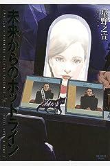 未来からのホットライン (ビッグコミックススペシャル) Kindle版