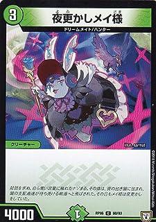 デュエルマスターズ DMRP06 90/93 夜更かしメイ様 (C コモン)逆襲のギャラクシー 卍・獄・殺!! (DMRP-06)