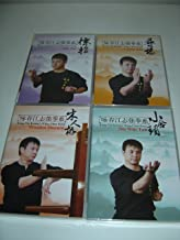 Kong Chi Keung's Wing Chun Kuen 4 DVD Bundle: Biu Tze, Chum Kiu, Wooden Dummy, Siu Nim Tau / CHINESE Audio with Chinese and English Subtitles [DVD Region 0 NTSC]
