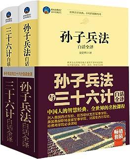 时光文库:孙子兵法与三十六计白话全译(套装共2册)