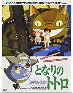 GREATBIGCANVAS Poster Print My Neighbor Totoro - Movie Poster (Japanese) by 27