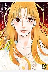 炎の蜃気楼R 3 (ボニータ・コミックス) Kindle版