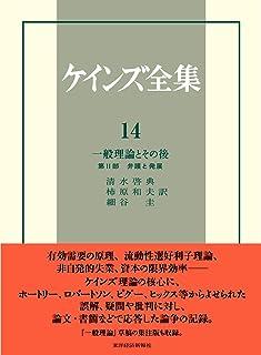 ケインズ全集 第14巻 一般理論とその後—第II部 弁護と発展