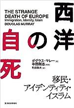 表紙: 西洋の自死―移民・アイデンティティ・イスラム   町田 敦夫
