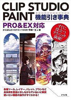 CLIP STUDIO PAINT機能引き事典 PRO&EX対応