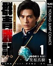 群青戦記 グンジョーセンキ 合本版 1 (ヤングジャンプコミックスDIGITAL)