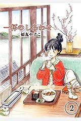 一杯のしあわせ(2) (ぐる漫) Kindle版