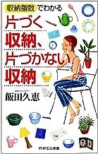 表紙: 「収納指数」でわかる 片づく収納、片づかない収納 (PHPエル新書) | 飯田 久恵