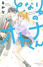 となりのオトナくん(3) (講談社コミックス別冊フレンド)