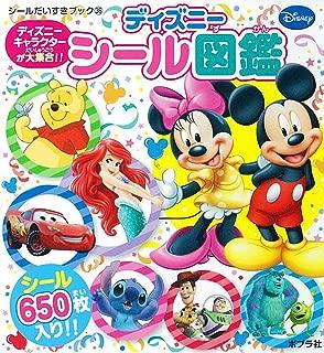 ディズニーシール図鑑 (シールだいすきブック)